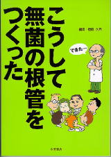 ますだ歯科医院 著書