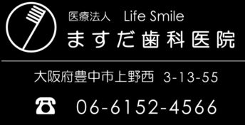 豊中市上野西の歯医者|ますだ歯科医院